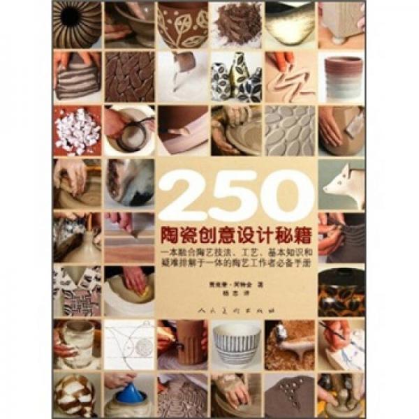 250陶瓷创意设计秘籍