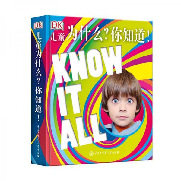 DK儿童为什么?你知道!