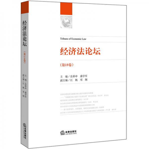经济法论坛(第19卷)