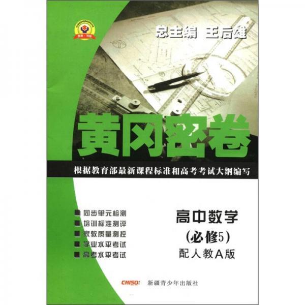 黄冈密卷:高中数学(必修5)(配人教A版)