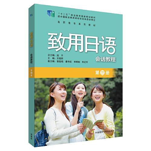 致用日语会话教程(第三册)