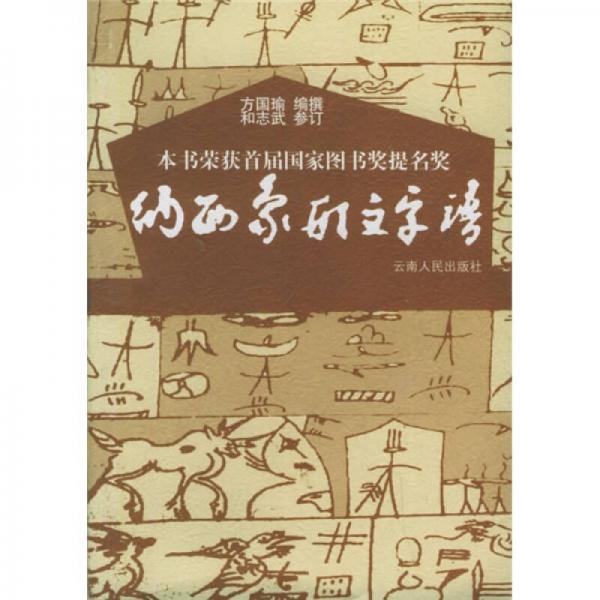 纳西象形文字谱