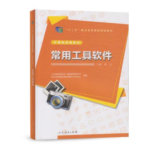 """常用工具软件 """"十二五""""职业教育国家规划教材(计算机应用专业)"""
