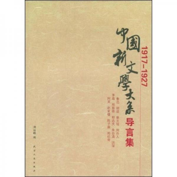 中国新文学大系导言集 (1917-1927)
