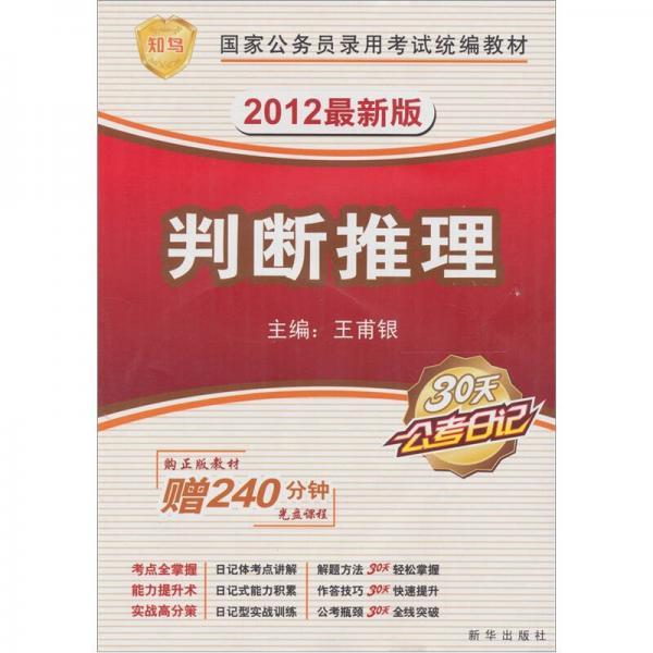 2012最新版国家公务员考试统编教材:判断推理