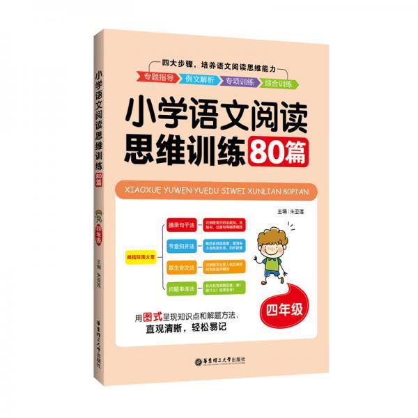 小学语文阅读思维训练80篇(四年级)