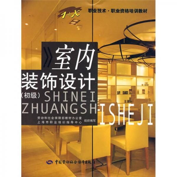 1+x职业技术·职业资格培训教材:室内装饰设计(初级)