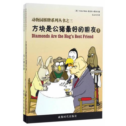动物园桥牌系列丛书(3.4)