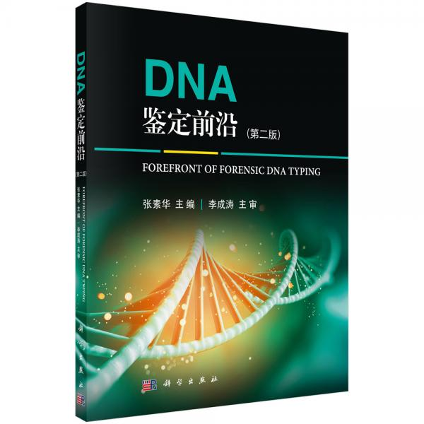 DNA鉴定前沿(第二版)