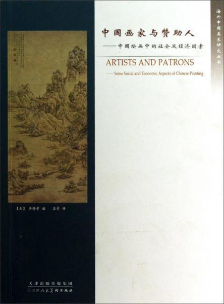 中国画家与赞助人
