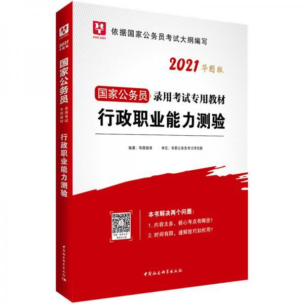 华图教育2021国家公务员录用考试教材:行政职业能力测验