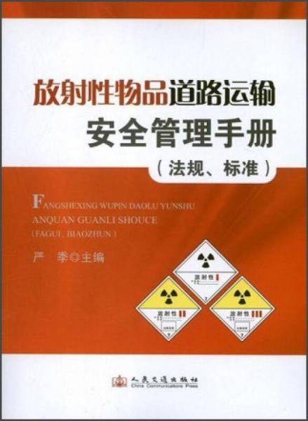 放射性物品道路运输安全管理手册(法规、标准)