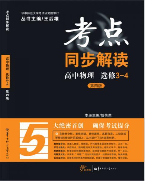 考点同步解读 高中物理(选修3-4 第四版)