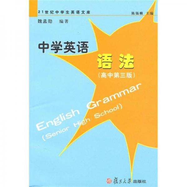 中学英语语法(高中第3版)