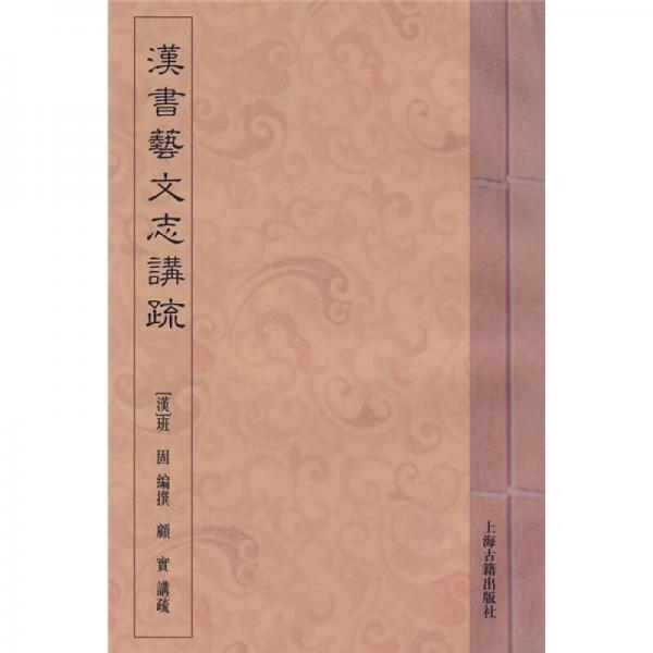 汉书艺文志讲疏