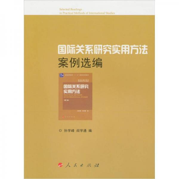国际关系研究实用方法案例选编