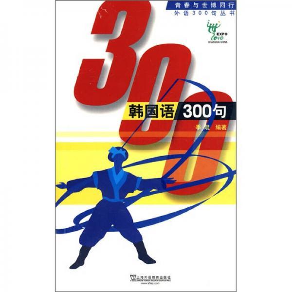 韩国语300句