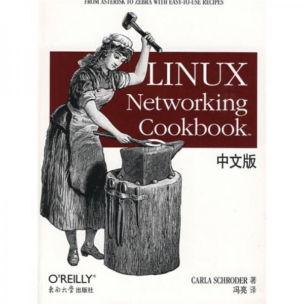Linux Networking Cookbook(中文版)
