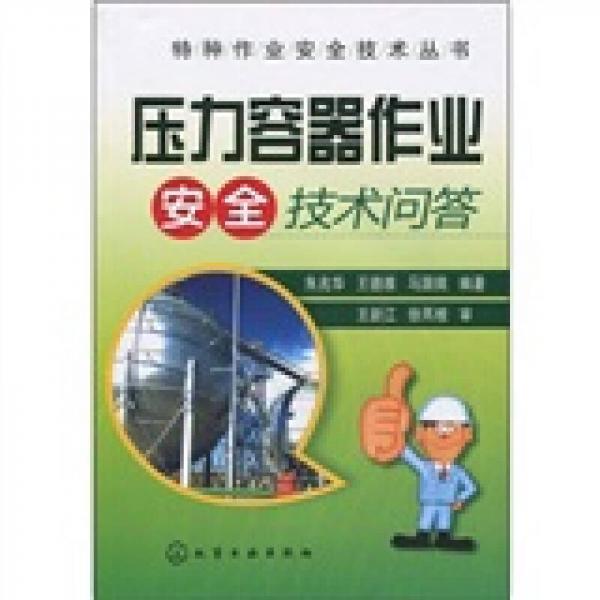 压力容器作业安全技术问答