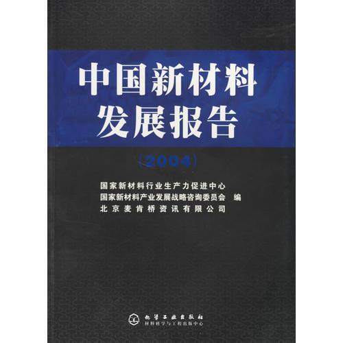 中国新材料发展报告(2004)
