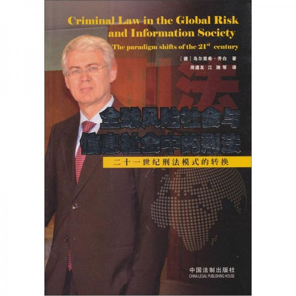 全球风险社会与信息社会中的刑法