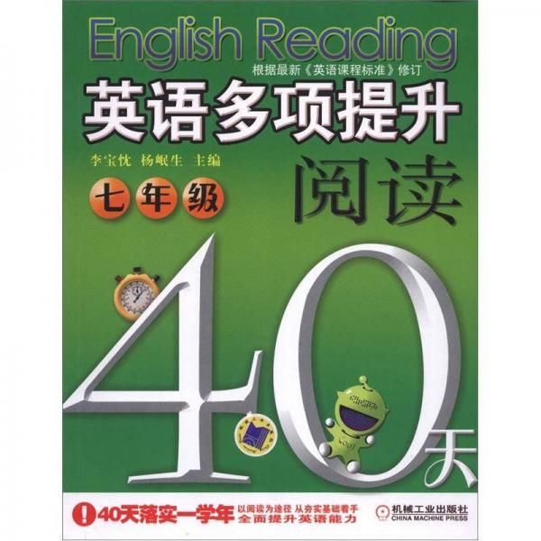 英语多项提升阅读·40天:7年级