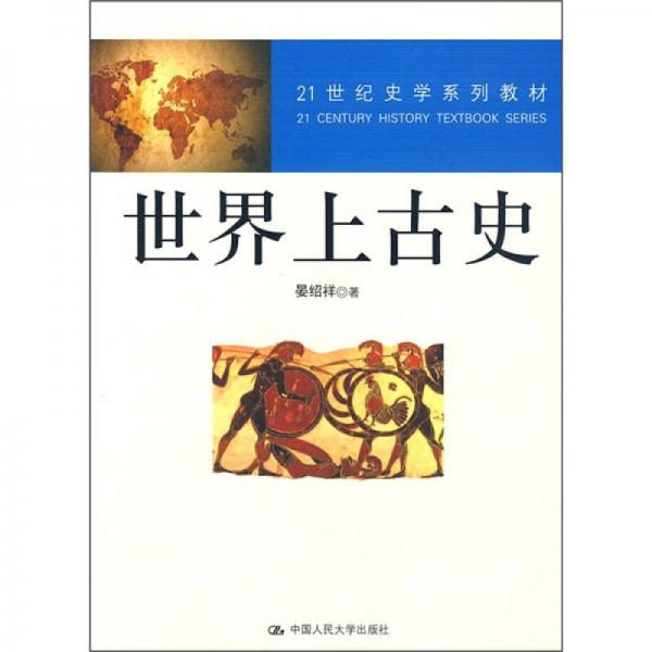 世界上古史/21世纪史学系列教材