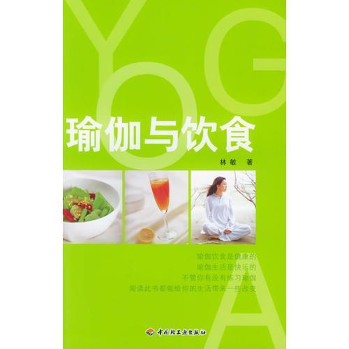 瑜伽与饮食
