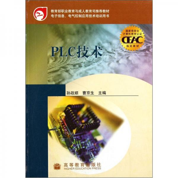 PLC技术
