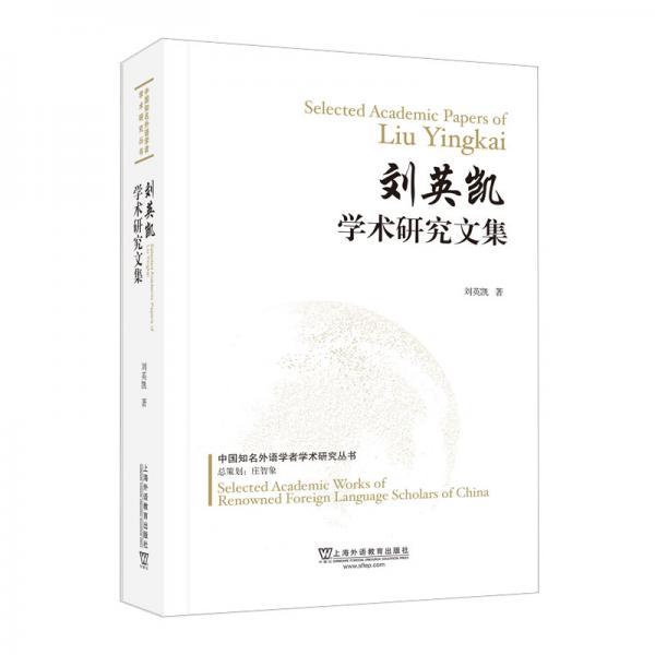 中国知名外语学者学术研究丛书:刘英凯学术研究文集