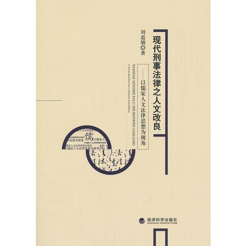 现代刑事法律之人文改良——以儒家人文法律思想为视角