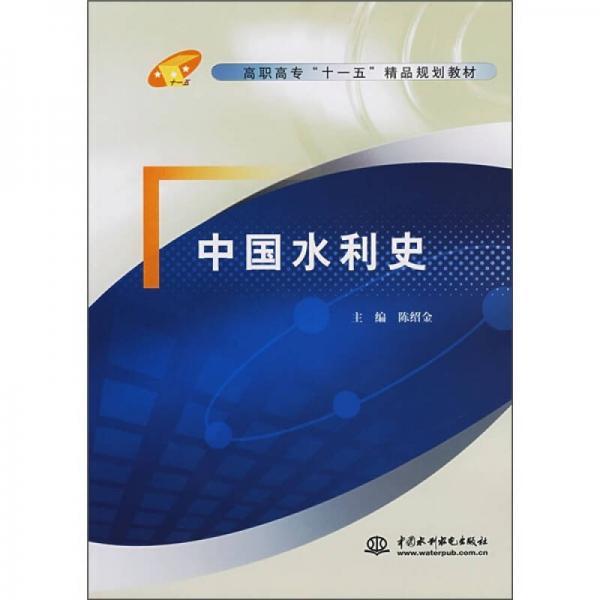 """高职高专""""十一五""""精品规划教材:中国水利史"""