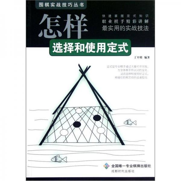 围棋实战技巧丛书:怎样选择和使用定式