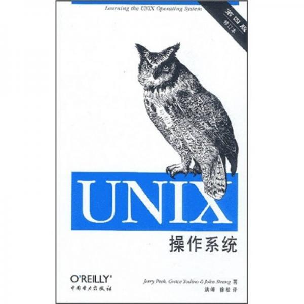 UNIX操作系统