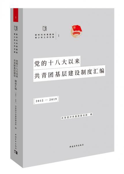 党的十八大以来共青团基层建设制度汇编(2012-2019)