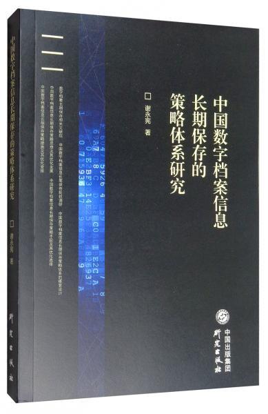 中国数字档案信息长期保存的策略体系研究