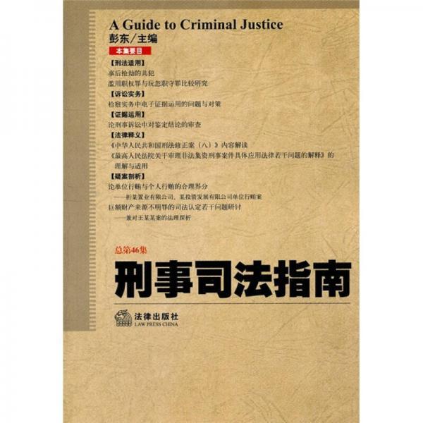 刑事司法指南(2011年第2集)(总第46集)