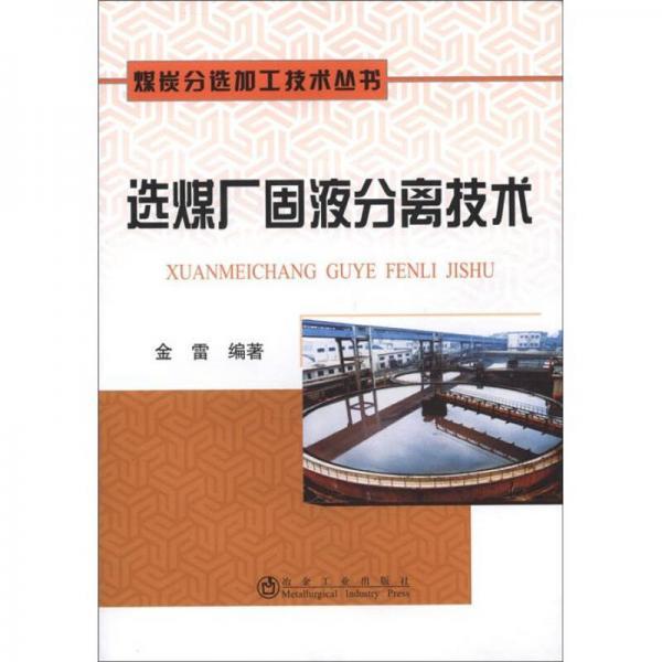 选煤厂固液分离技术/煤炭分选加工技术丛书