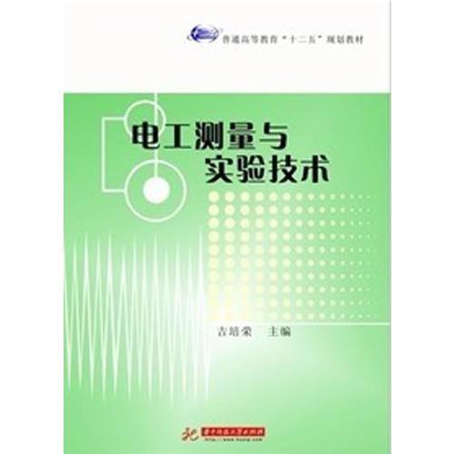 电工测量与实验技术(吉培荣)