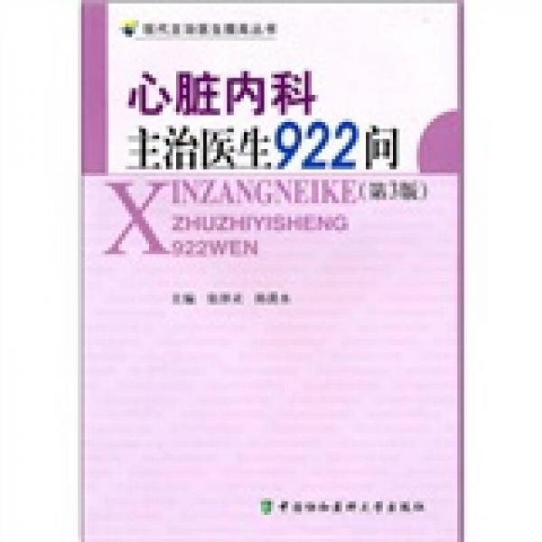 心脏内科主治医生922问(第3版)