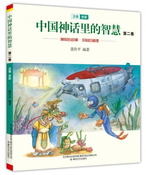 中国神话里的智慧第二卷(注音-全彩)