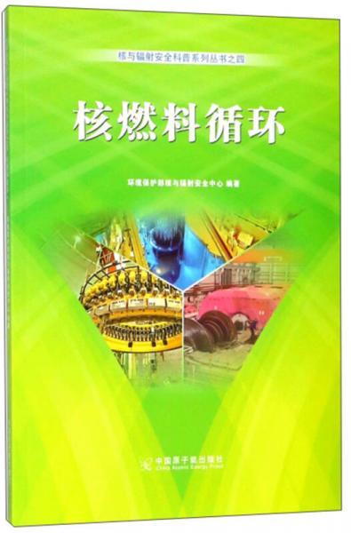 核燃料循环/核与辐射安全科普系列丛书