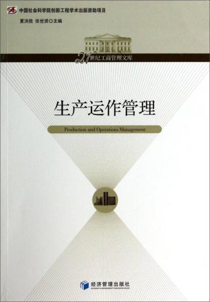 生产运作管理/21世纪工商管理文库