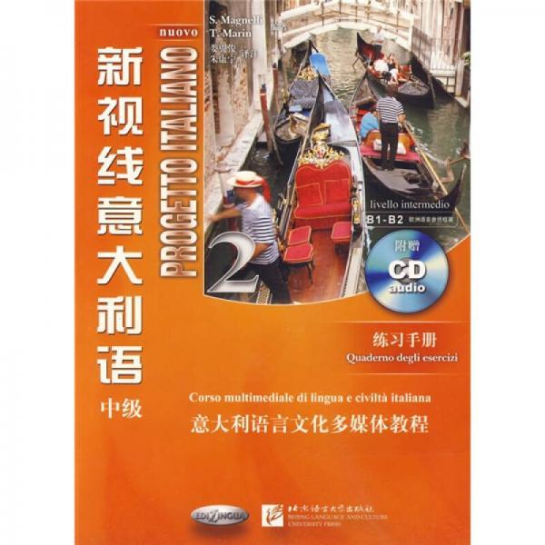 新视线意大利语 练习手册 2(中级)