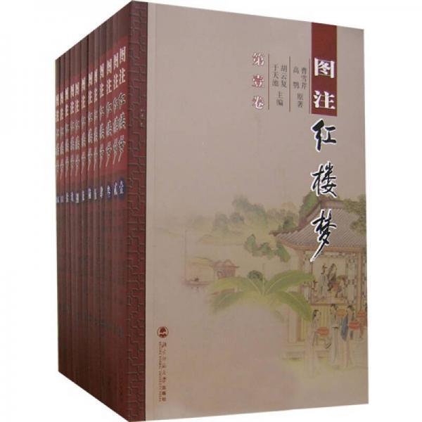 图注红楼梦(共12册)