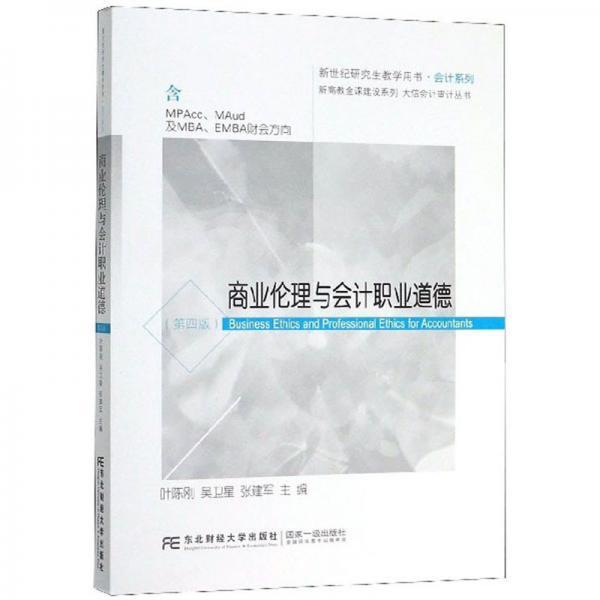 商业伦理与会计职业道德(含MPAcc\MAud及MBA\EMBA财会方向第4版)