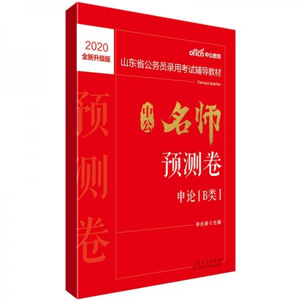 中公教育2020山东省公务员录用考试教材:中公名师预测卷申论(B类)(全新升级)