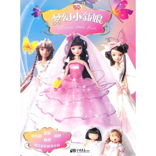 可儿娃娃游戏乐园--完梦幻小新娘