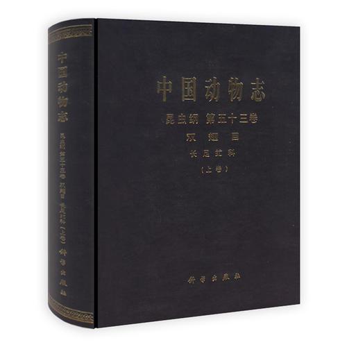 中国动物志 昆虫纲 第五十三卷 双翅目长足虻科