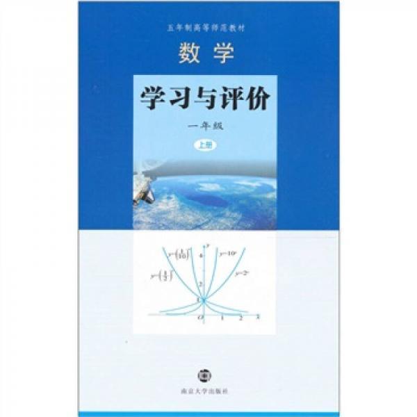 数学学习与评价:1年级(上册)